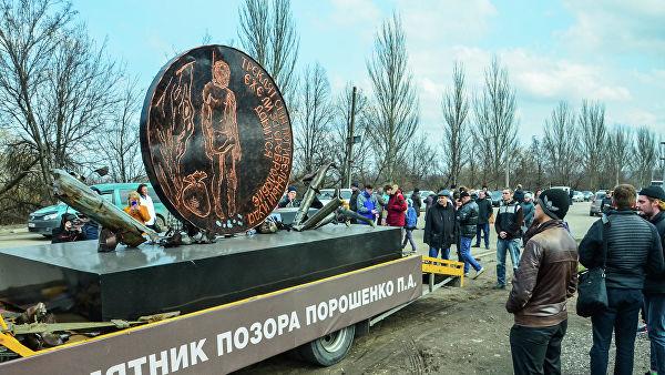 Орден Иуды для Петра Порошенко изготовили в ДНР