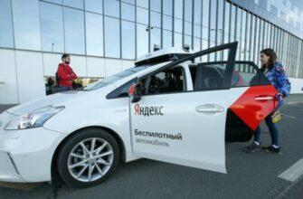 Беспилотное авто Яндекс