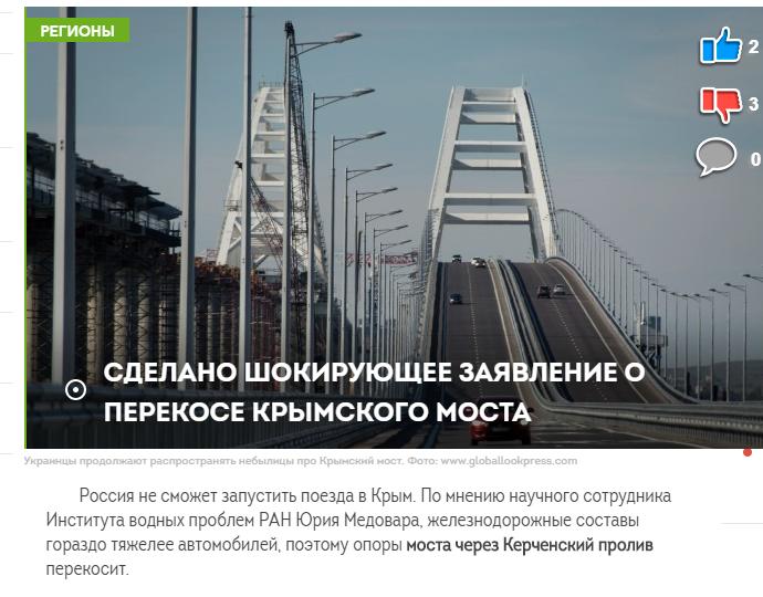 """Привет украинским """"майданутым"""" экспертам. Крым включен в железнодорожную сеть России"""