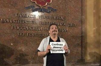 ОБСЕ требует от России освободить Голунова
