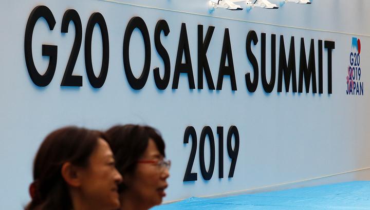 Саммит G20 в Осаке завершен