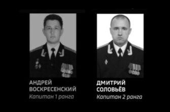Посвятившие себя Родине: о погибших подводниках Дмитрии Соловьёве и Андрее Воскресенском