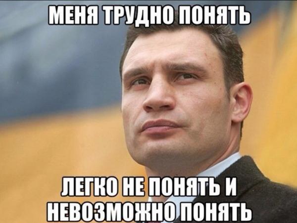 Демонтаж Кличко