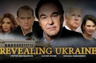 Нерассказанная история Украины. Фильм Оливера Стоуна