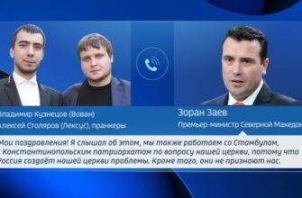 """Пранкеры о Премьер-министре Македонии: """"Тупой ещё тупее"""""""