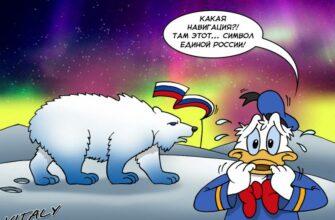 США хотят в Российскую Арктику, но она им не по зубам