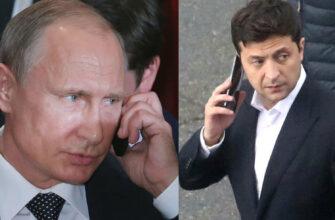 Почему Зеленский срочно позвонил Путину?