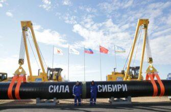 Состыкованы российский и китайский участки газопровода «Сила Сибири»