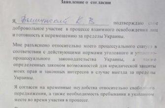 Заявление Вышинского о согласии участия в обмене освобожденными лицами