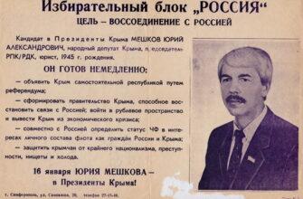 Умер первый президент Крыма Юрий Александрович Мешков