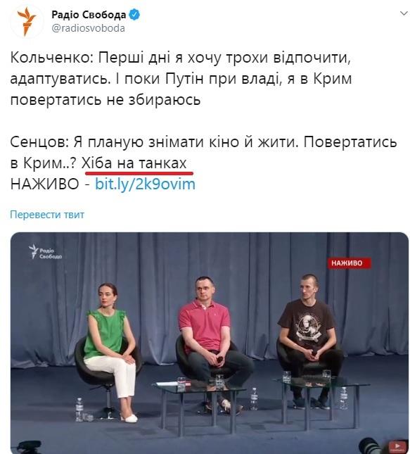 И еще про танкиста Сенцова.