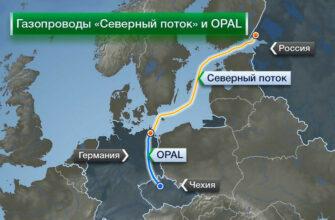 Суд ЕС ограничил права «Газпрома» на использование газопровода OPAL. Чем это «грозит» России?