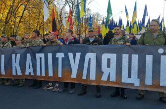 Украинские нацисты выдвинули ультиматум Зеленскому