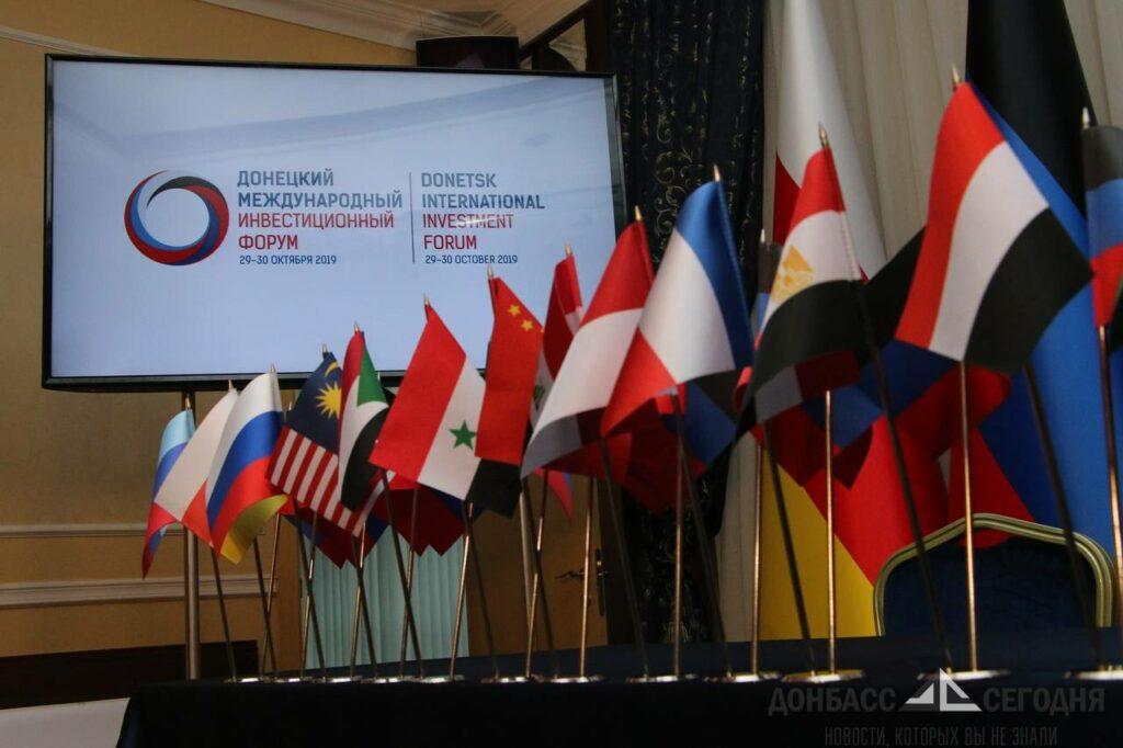 В ДНР проходит международный инвестиционный форум