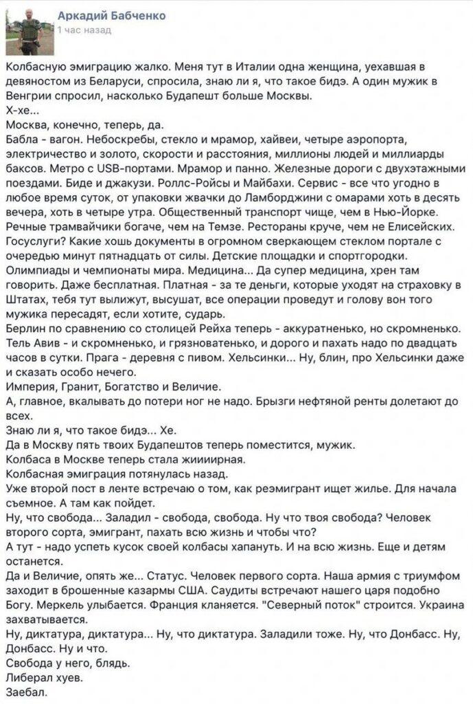 """Опус от человека """"похожего на Аркадия Бабченко"""""""