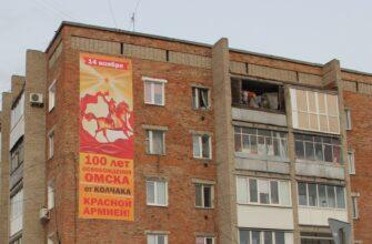 100-летие освобождения Омска от Колчака