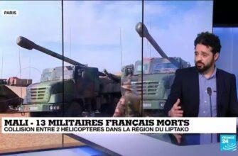 13 французских военных погибли в Мали