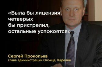 Глава администрации города Олонец предложил расстреливать граждан
