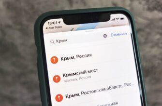 Очередная зрада: Apple признал Крым российским