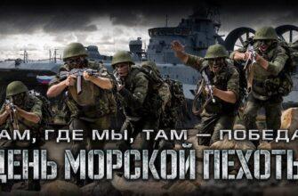 27 ноября День морской пехоты России! Там, где мы – там победа!