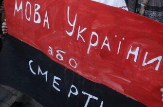 Штрафы за использование русского языка