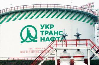 Россия и Украина продлили соглашение по транзиту нефти на десять лет