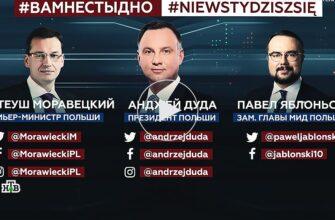 Есть ли смысл достукиваться до польских политиков?