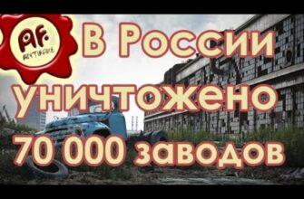 Anna News опровергает фейк, что в России уничтожено 70000 предприятий