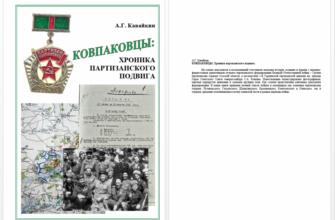 """""""Ковпаковцы"""": Хроника партизанского подвига"""