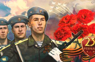 День защитника Отечества 23 Февраля 2020