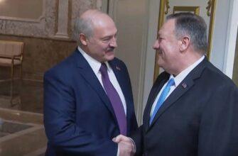 В Минске состоялась встреча Майка Помпео и Александра Лукашенко