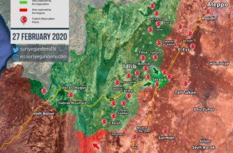 Сводки из Сирии. 27.02.2020.