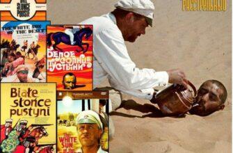 50 лет фильму «Белое солнце пустыни»