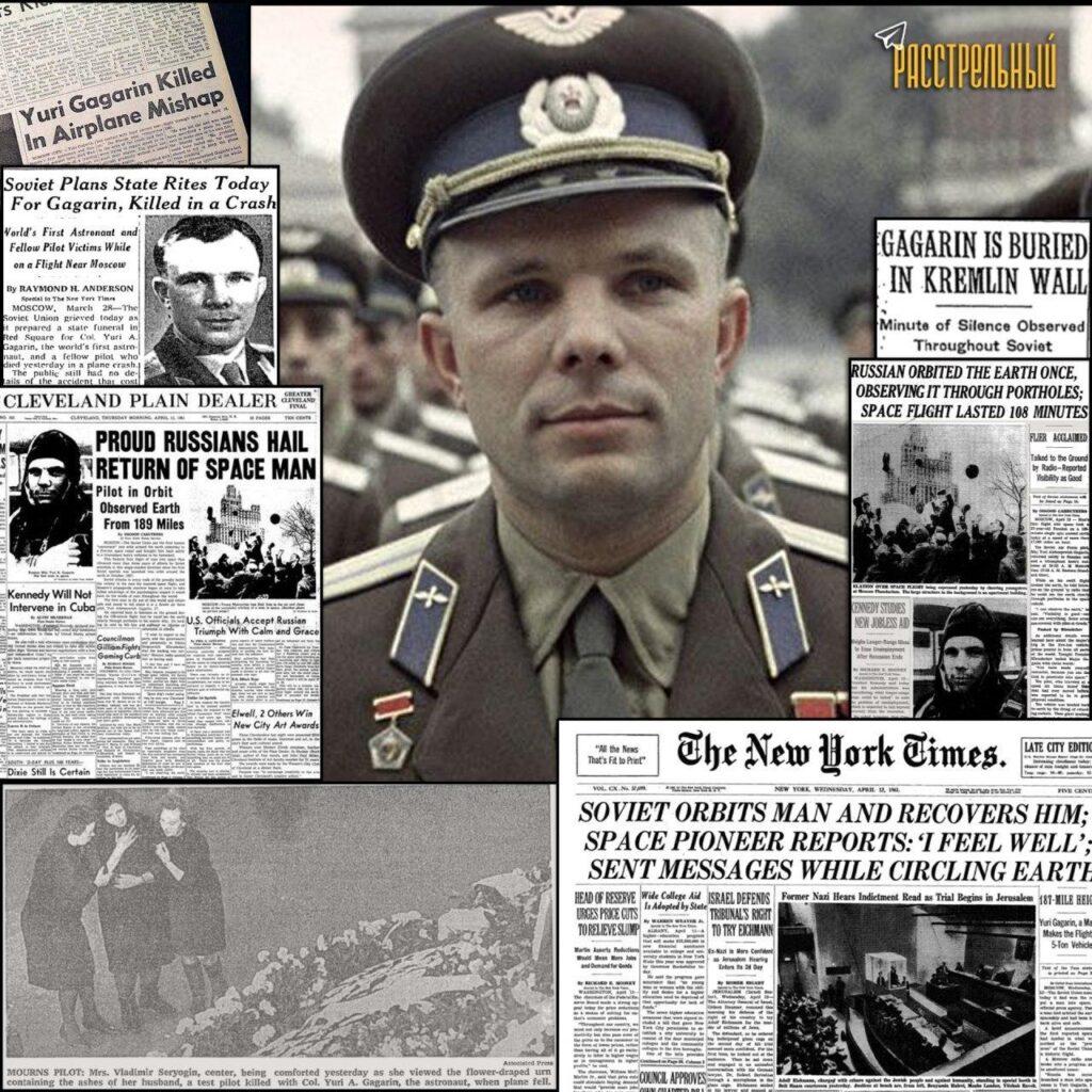 В этот день 52 года назад погиб Юрий Гагарин