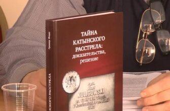Вышла книга профессора из США, посвященная фальсификации Катынского дела