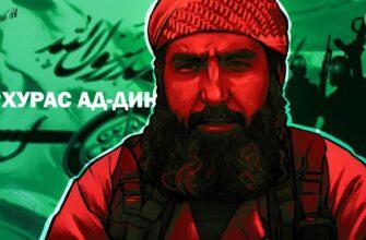 «Хурас ад-Дин»: Сирийская «Аль-Каида» против бывшей «Джебхат ан-Нусры»