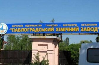 На Украине прекращено финансирование завода по производству ракетного топлива