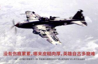 В сети обсуждается плакат китайской Huawei, сравнившей себя с советским Ил-2