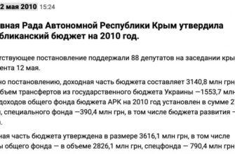 Украинские и российские расходы на Крым
