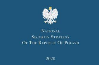 Главная угроза. Россия в новой Стратегии национальной безопасности Польши
