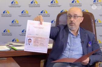 Резников и российские паспорта в контактной группе