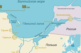 Польские СМИ: Россия намерена сорвать строительство канала через Балтийскую косу
