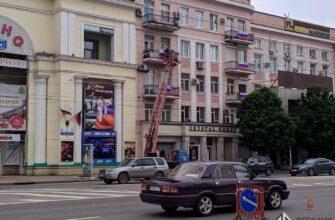 Развешивание российских флагов в ДНР