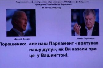 Свежие пленки с разговорами Байдена и Порошенко