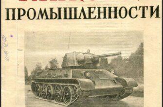 «Вестник танковой промышленности». Танковые технологии под грифом «секретно»