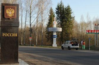 Как нелегально пересечь границу РФ и Белоруссии