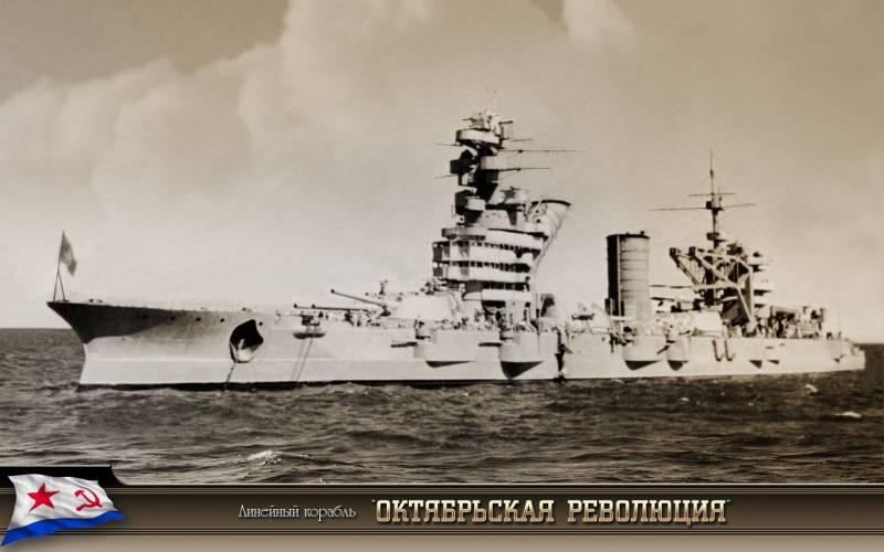 Бронирование линкоров типа «Севастополь»