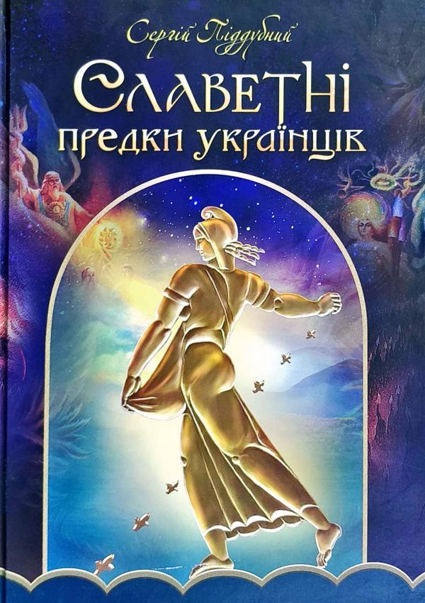 Богами и пророками евреев были предки украинцев