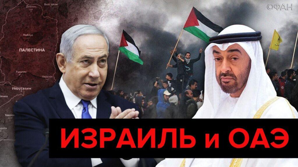 Решит ли соглашение Израиля и ОАЭ ключевые вопросы Ближнего Востока