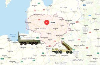 Литва оказалась зажата между ракетными учениями России и Беларуси